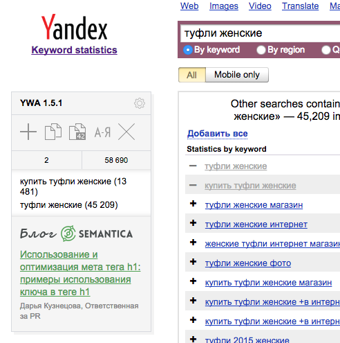 Yandex Keyword Planer Assistan Plug-in