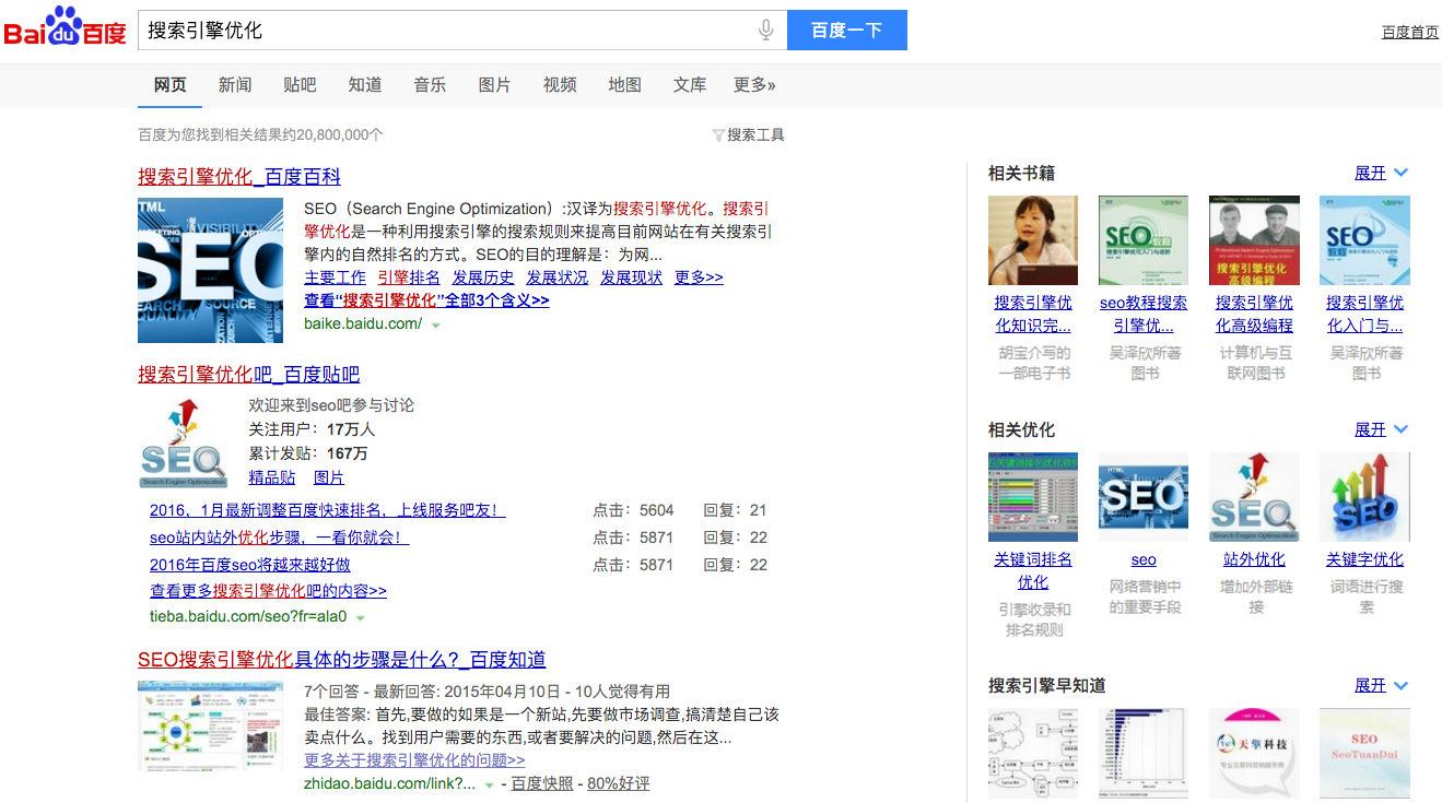 Baidu Search Engine Results Page
